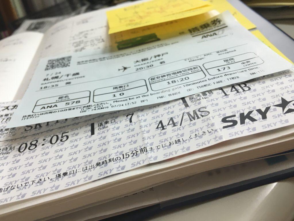 手帳活用術。飛行機や新幹線のチケット保存にマスキングテープ、マステ活用