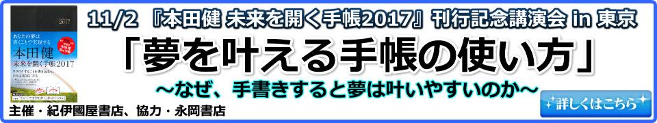 本田健セミナー