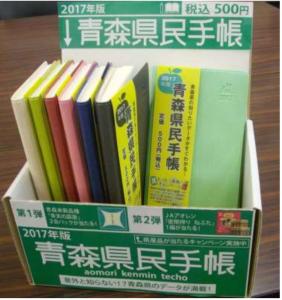 青森県の青森県民手帳