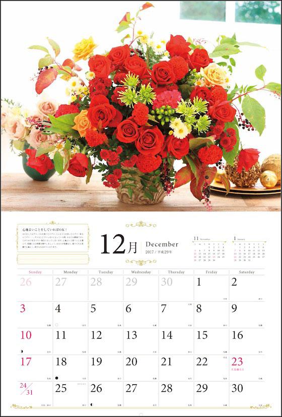 秋山まりあファン必見、月間カレンダー