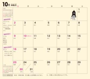 青森県民手帳月間カレンダー