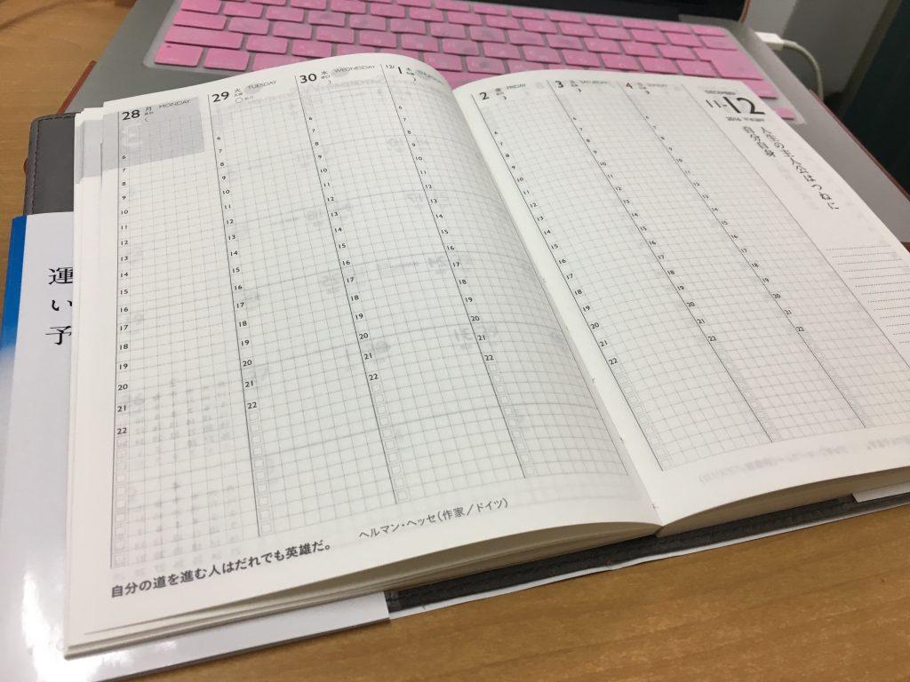 本田健未来を開く手帳は方眼バーチカルタイプ
