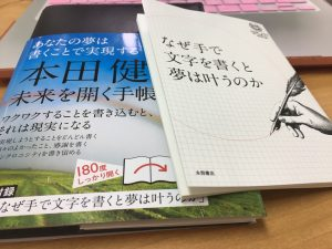 本田健手帳は他のビジネス手帳にはない特別小冊子プレゼント付き