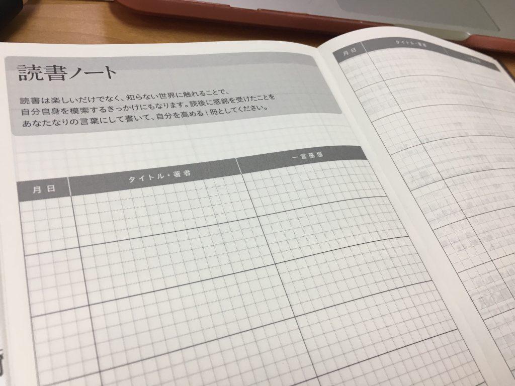 本田健未来を開く手帳は読書ノート付