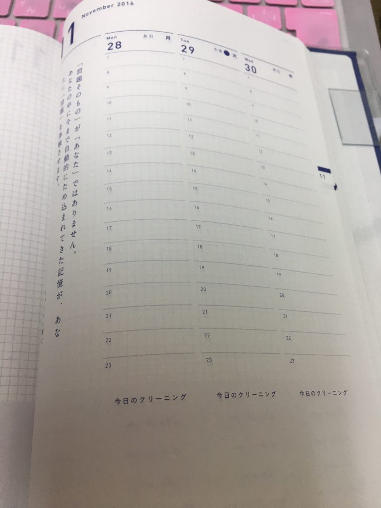 ホオポノポノ手帳の特徴と効果ある使い方は毎日のクリーニング