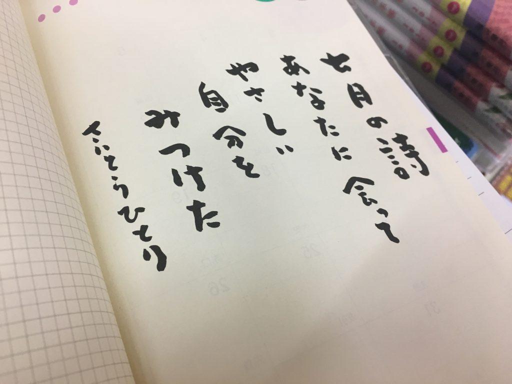 斎藤一人手帳は、毎月メッセージあり