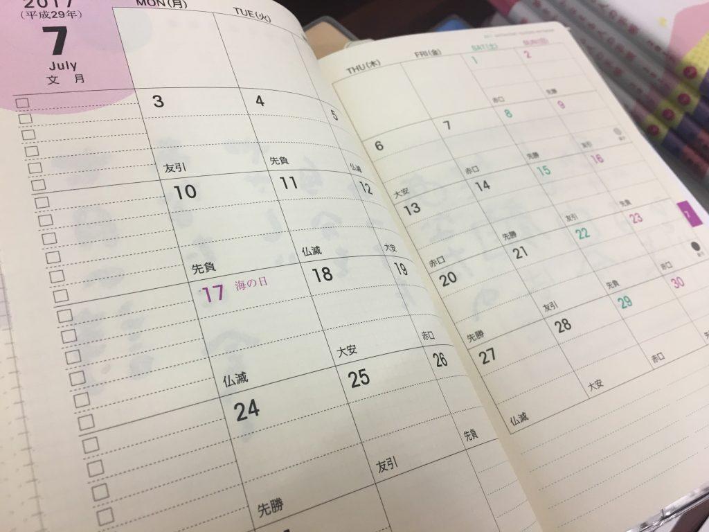 齋藤一人ついてる手帳は月間カレンダー付き