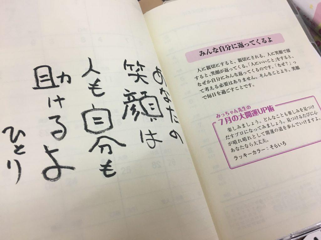 齋藤一人直筆メッセージ付きのついてる手帳