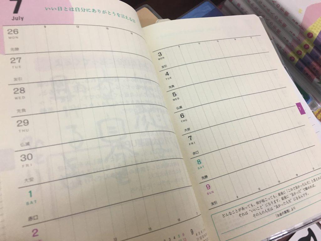 斎藤一人手帳はレフト式
