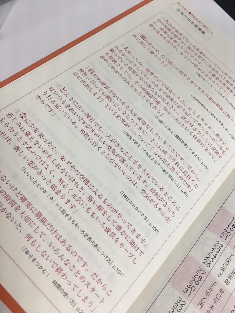 和田浩美のようなトップ営業を目指すキャリアウーマンのための営業手帳