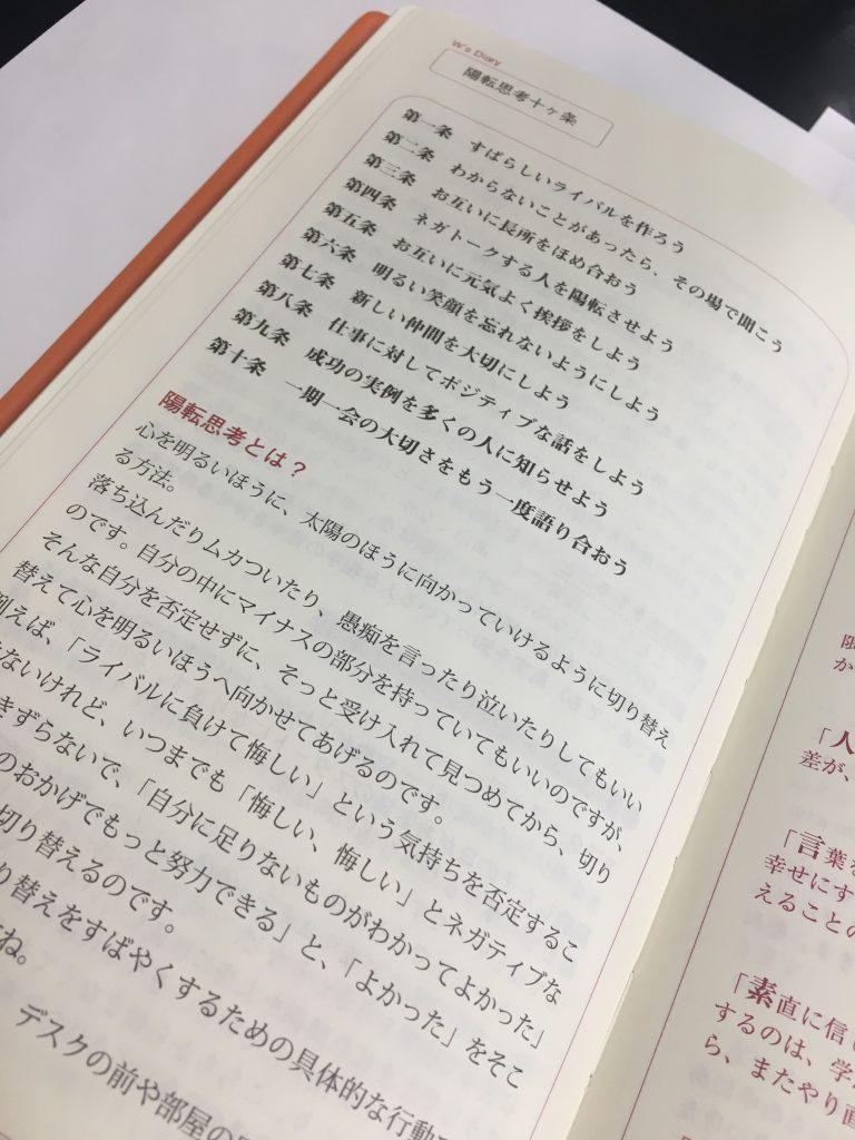 和田裕美の陽転思考10箇条