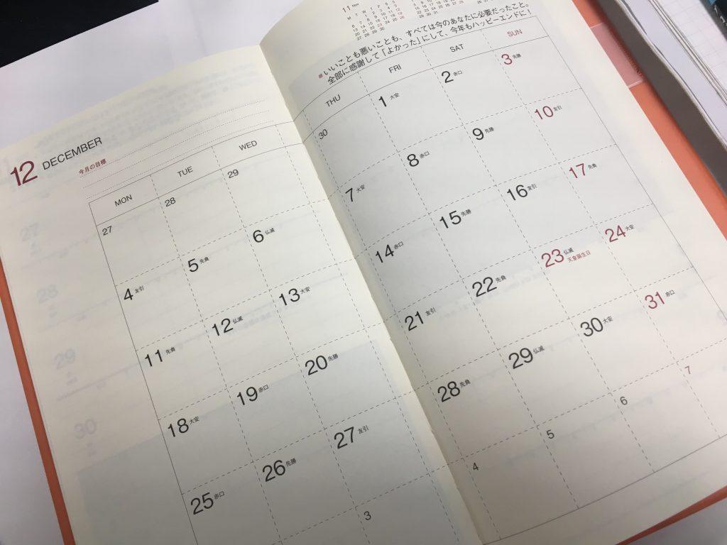 和田裕美営業手帳は月間カレンダー