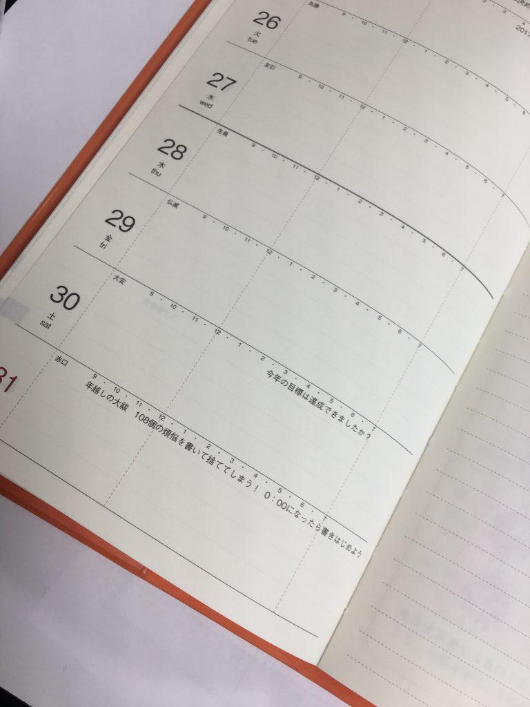 和田裕美営業手帳は月末にも細やかな気配りが