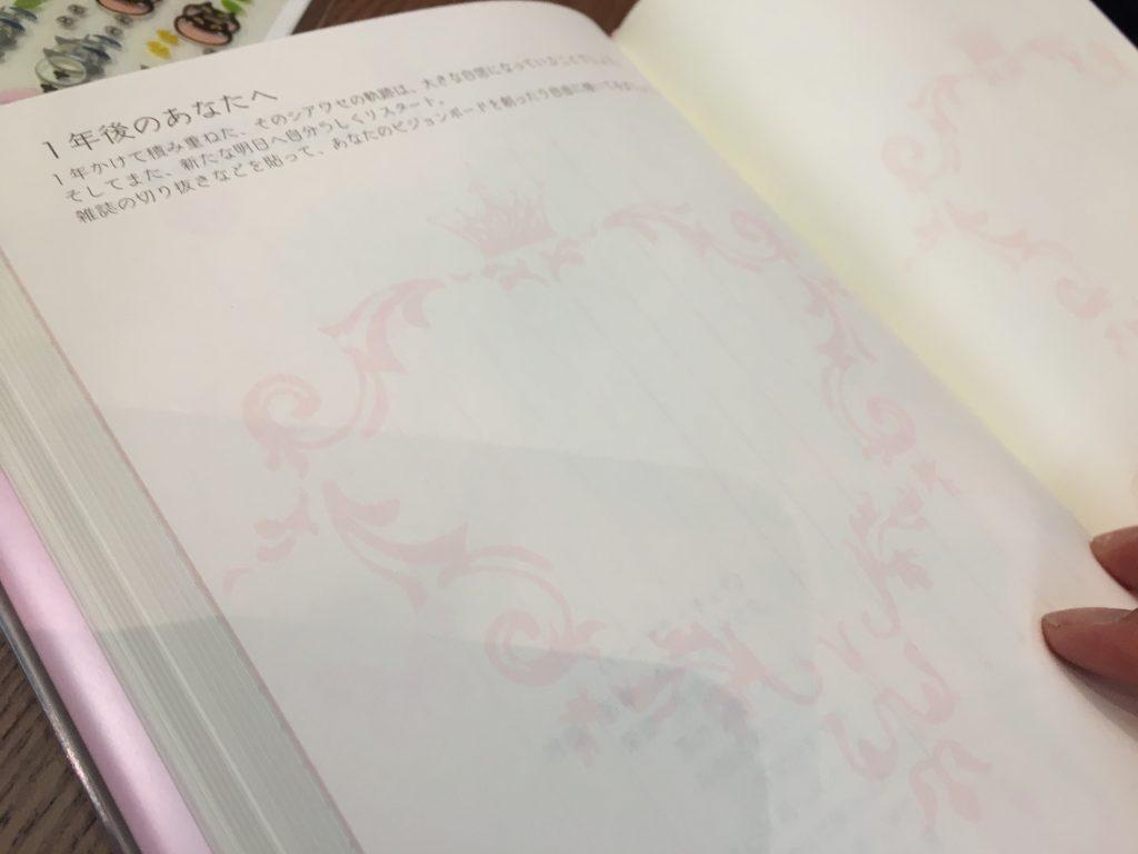 クラウンダイアリーはアラサー女子の仕事運恋愛運、結婚運をアップする手帳