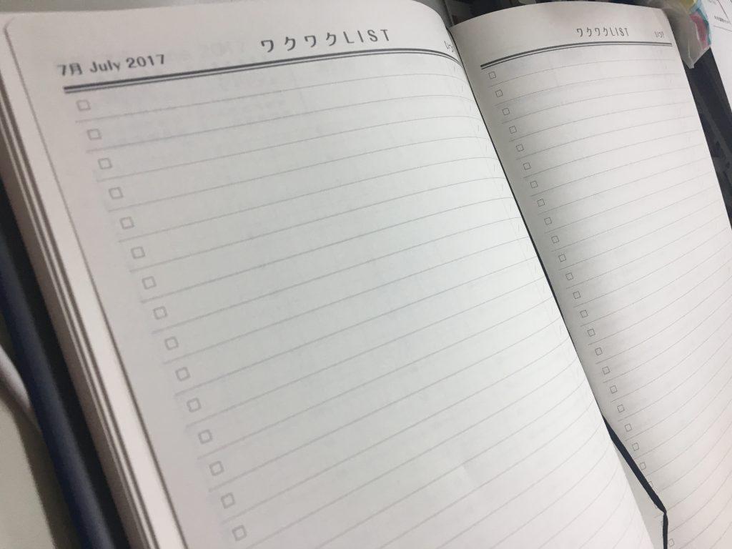 夢が叶うCITTA手帳のワクワクリストの使い方