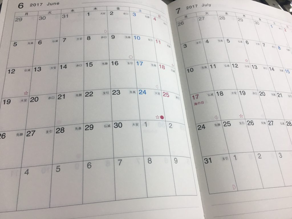 チッタ手帳マンスリーの使い方パーソナルセッション